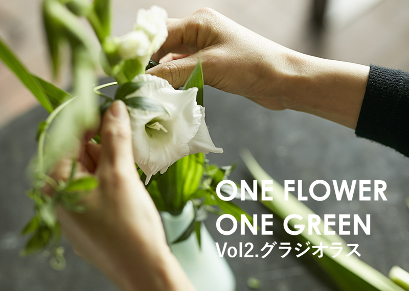 ONE FLOWER ONE GREEN